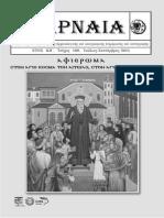 Περιοδικό ΑΡΝΑΙΑ τεύχος 108, Ιούλιος - Σεπτέμβριος 2015.pdf