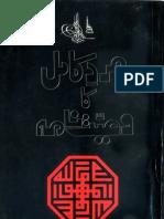 Mardey Kamil Ka Wasiat Nama - Yusuf Ali Kazab - Jan 13 - 1993