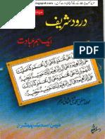 Quran Ki Fazilat Aur Mukhtalif Surah Ke Fazail Ahadees Saw Ki Roshni