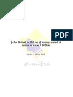 Guideline for Bhamashah Verification 2015-02-27 v2.pdf