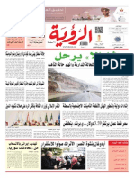 Alroya Newspaper 03-11-2015