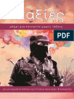 Αταξίες (τεύχος 3)