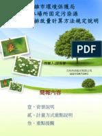 20130429-排放量計算方法說明