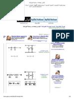 قوانين ومعادلات رياضية كهربائية