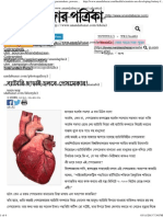 Scientists Are Developing Battery-free Implantable Pacemakers, Powered by the Heart Itself Dgtl - Anandabazar