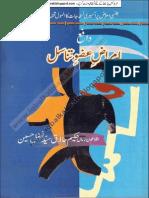 Mardana P a (Iqbalkalmati.blogspot.com)