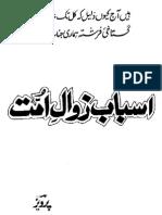 Asbab Zawal e Ummat