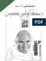 مصطفى امين..رواية سنة أولى سجن