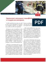 anakoinosi_kke_4selido.pdf