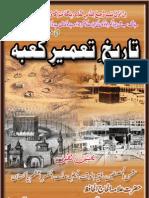 Tareekh e Tameer e Kaaba