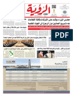 Alroya Newspaper 04-11-2015