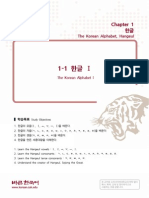 Quick Korean 1-A14