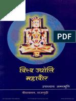 Vishwajyoti Mahavir 001336 Std