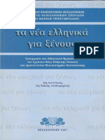 ბერძნული ენის სახელმძღვანელო