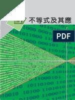 不等式讲义.pdf