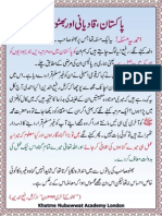 Qadiyani Aur Bhutto
