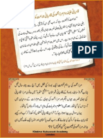 Qadiyani Deviant Advice