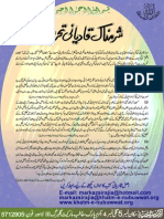 Qadiyani Sharam-Nak Tehreer