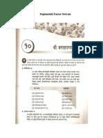 Baglamukhi-Panjar-Stotram.pdf