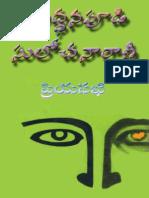 PriyaSakhi by Yeddanapudi