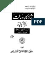 Shahkar-e-Risaalat by G A Parwez published by idara tulueislam