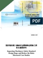 f1409535014675_勞安所總論.pdf