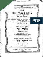 Baraita de Shemuel o Pequeno 1