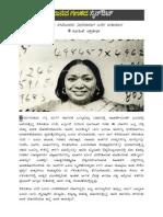 Shakuntala Devi Obituary