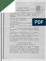 3931/2015 ΕιρΑθ Ακύρωση διαταγής πληρωμης