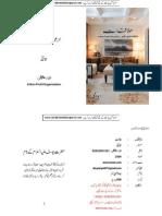 Mulaqat (Iqbalkalmati.blogsspot.com)