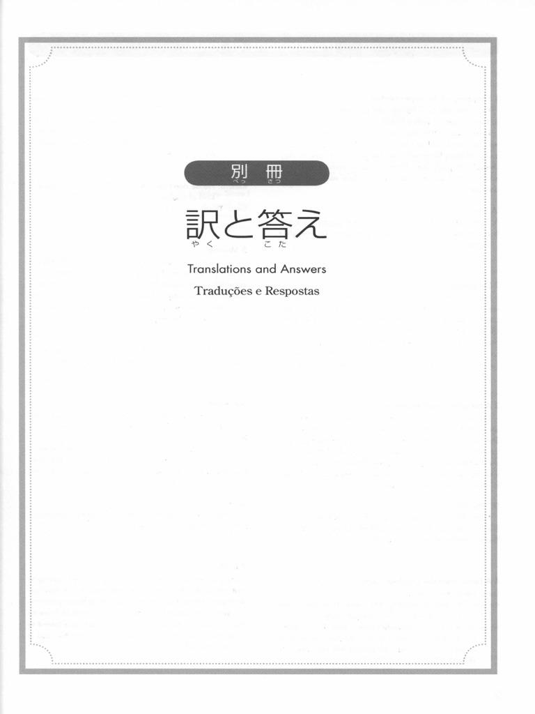 Nihongo Challenge. Kotoba N4_answers.pdf
