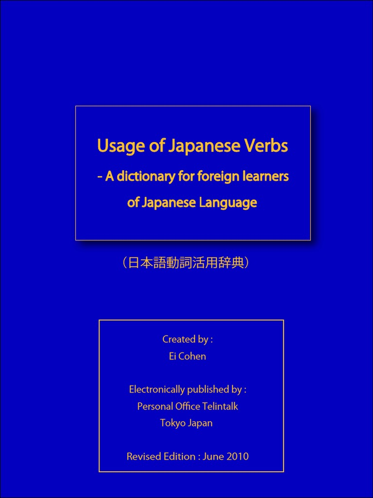 Ujverbsr3 Japanese Writing System Word