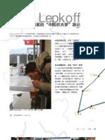 Magazine Article_Greg Taxi China_Agrachina Travel