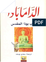 الدامابادا - كتاب بوذا المقدس