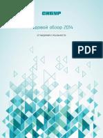 sibur-ar-2014-ru.pdf