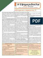 Η Εφημεριδούλα Νοέμβριος 2015