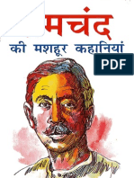 Premchand Ki Mashoor Kahaniyan