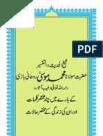 Maulana Muhammad Musa Ruhani Bazi (Urdu)