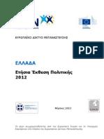 European Migration Network Ετησια Εκθεση Πολιτικης 2012