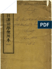 William Milne 米憐 (1832) 聖書日課初學便用.pdf