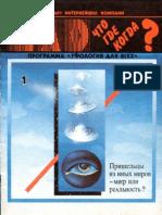 UFO What Where When 01 1990