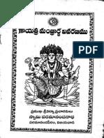 18 Gayathri Mantrardha Vivaranam 16 Pages