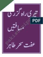 Teri Rahguzar Ki Musafatain by Effit Seher Tahir-zemtime.com