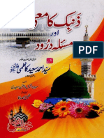 Zambak Ka Maani Aur Masala e Darood by Syed Ahmad Saeed Kazmi