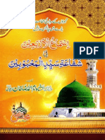 Isma Ul Arbaeen Fi Shafat Syed Ul Mursaleen