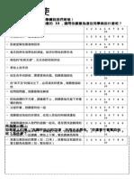 201507-利行-7-9年级-静思语教学-校园天使-附件四-校園天使問卷.ppt