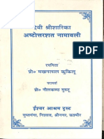 Devi Shri Sharika 108 Namawali - Makhan Lal Kukilu
