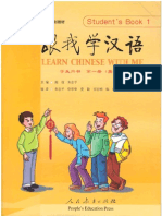 Chinese Book Unit 1