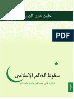 سقوط العالم الإسلامي.. نظرة في مستقبل أمة تحتضر - حامد عبد الصمد