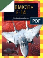 Томкэт F-14